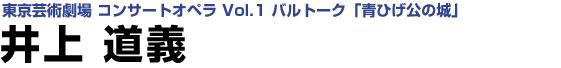 井上道義/東京芸術劇場 コンサートオペラ Vol.1 バルトーク「青ひげ公の城」