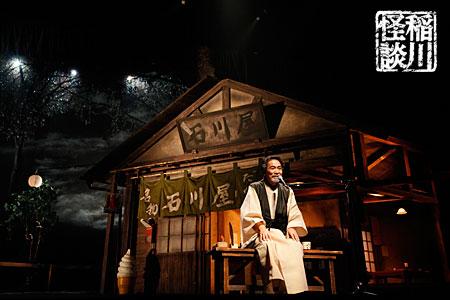 MYSTERY NIGHT TOUR 2013 稲川淳二の怪談ナイト