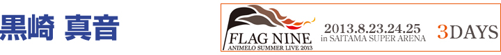 「Animelo Summer Live 2013 -FLAG NINE-」 黒崎真音