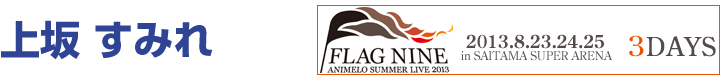 「Animelo Summer Live 2013 -FLAG NINE-」 上坂すみれ
