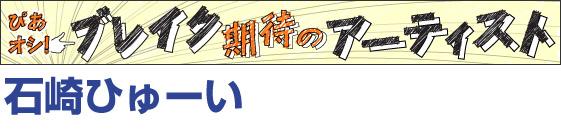 石崎ひゅーい