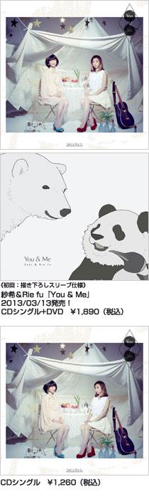 紗希&Rie fu