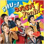 SHU-I 3rdシングル『ネバギバ Yeah !』
