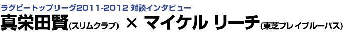 真栄田賢(スリムクラブ)×マイケル リーチ(東芝ブレイブルーパス)