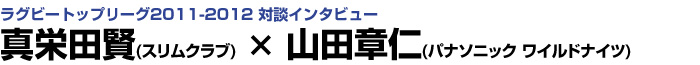 真栄田賢(スリムクラブ)×山田章仁(パナソニック ワイルドナイツ)