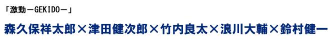 「激動-GEKIDO-」 森久保祥太郎×津田健次郎×竹内良太×浪川大輔×鈴村健一