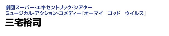 劇団スーパー・エキセントリック・シアター『オーマイ ゴッド ウイルス』 三宅裕司