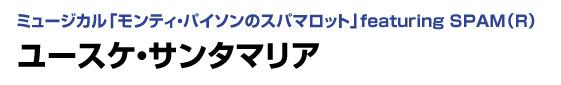 ミュージカル「モンティ・パイソンのスパマロット」featuring SPAM(R) ユースケ・サンタマリア