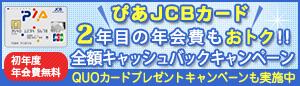 ぴあJCBカード 2年目の年会費もおトク!全額キャッシュバックキャンペーン
