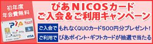ぴあNICOSカード ご入会&ご利用キャンペーン
