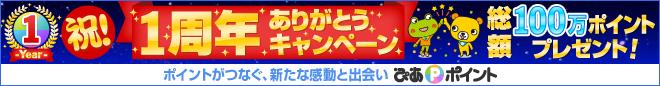ぴあポイント1周年ありがとうキャンペーン!