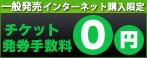 一般発売チケットインターネット購入での発券手数料が0円!