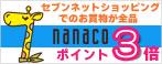 セブンネットショッピングでのお買物全品nanacoポイント3倍!