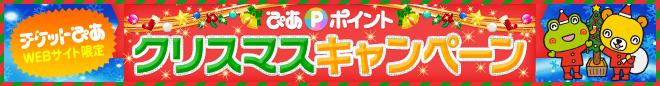 ぴあポイント クリスマスキャンペーン