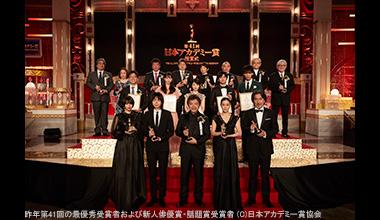 第42回 日本アカデミー賞 ディナー付授賞式観覧チケット