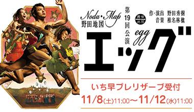 NODA・MAP第19回公演 『エッグ』