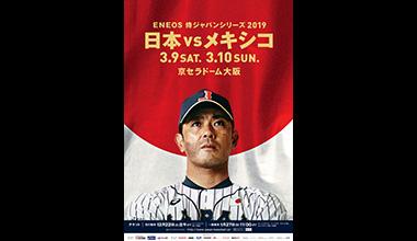 ENEOS 侍ジャパンシリーズ2019