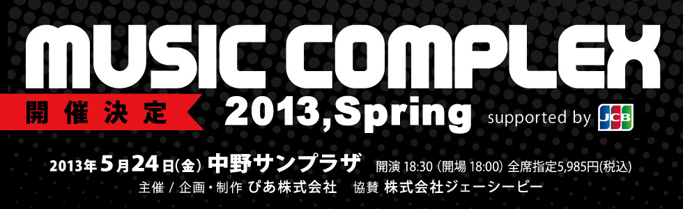 開催決定 MUSIC COMPLEX2013,Spring supported by JCB
