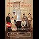 音楽劇「瀧廉太郎の友人、と知人とその他の諸々」