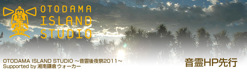 OTODAMA ISLAND STUDIO ~音霊後夜祭2011~Supported by 湘南鎌倉ウォーカー