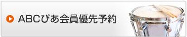 ABCぴあ会員優先予約