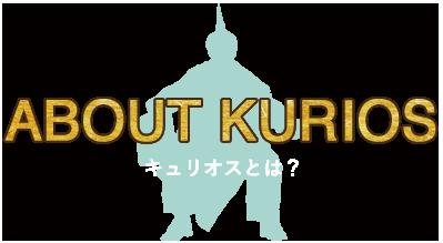 ABOUT KURIOS キュリオスとは?