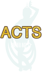 ACTS演目紹介