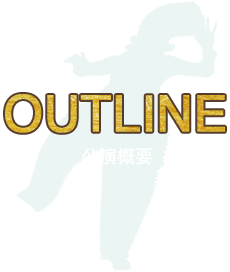OUTLINE 公演概要