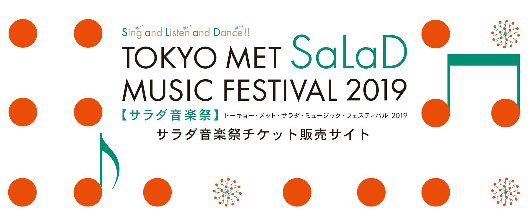 サラダ音楽祭2019 チケット販売サイト
