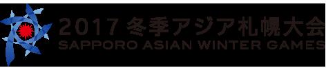 2017冬季アジア札幌大会