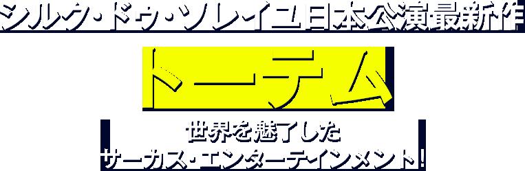 """シルク・ドゥ・ソレイユ日本公演最新作""""トーテム"""" 世界を魅了したサーカス・エンターテインメント"""