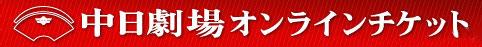 中日劇場オンラインチケット