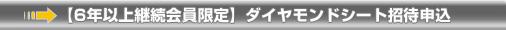 【6年以上継続会員限定】ダイヤモンドシート招待申込