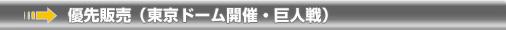 優先販売(東京ドーム開催・巨人戦)