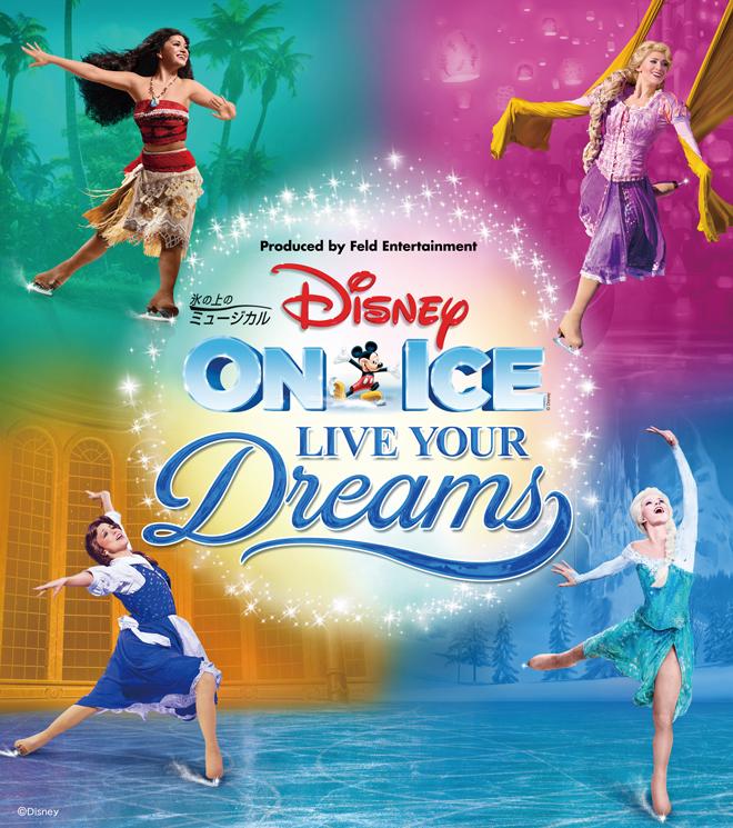 氷の上のミュージカル Disney ON ICE