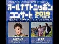 オールナイトニッポンコンサート2019in福井