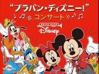 ブラバン・ディズニー!コンサート2020