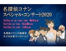 名探偵コナン スペシャル・コンサート2020