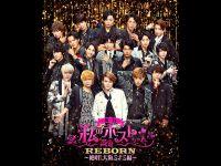 舞台「私のホストちゃん REBORN~絶唱!大阪ミナミ編~」