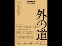 イキウメ2020年新作公演「外の道」