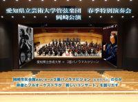 愛知県立芸術大学管弦楽団春季特別演奏会