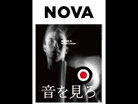 鼓童xロベール・ルパージュ<NOVA>