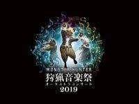 モンスターハンター15周年記念オーケストラコンサート