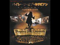 「パイレーツ・オブ・カリビアン/呪われた海賊たち」フィルム∞オーケストラ2017