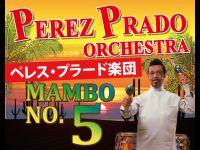 ペレス・プラード楽団