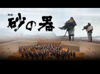 映画「砂の器」シネマ・コンサート2019