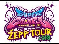 スーパーチャンプルZeppツアー2018 名古屋