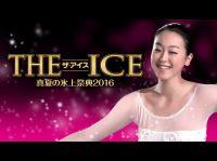 THE ICE (ザ・アイス)名古屋公演