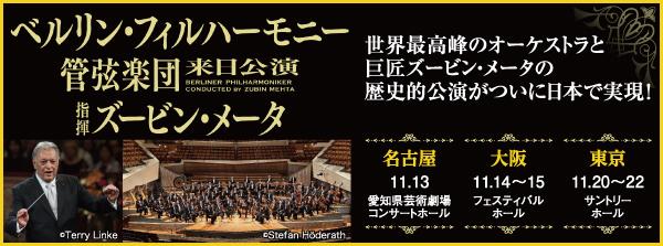 ベルリン・フィルハーモニー管弦楽団 来日公演