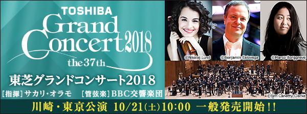 東芝グランドコンサート2018
